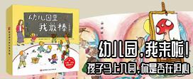 【第2000期试读】《幼儿园里PK彩票我 最棒》(全8册)(0723-0802)