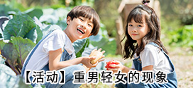 【活动】重男轻女的现象,PK彩票你 家有吗?(8月2日-9月2日)