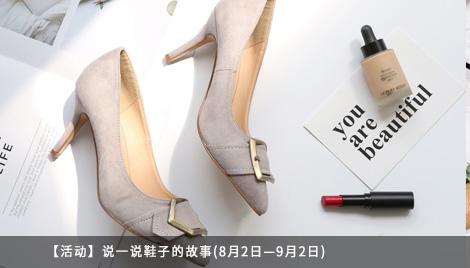 【活动】说一说鞋子的故事(8月2日—9月2日)