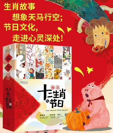 【第2005期试读】《趣说十二生肖与节日》(3-6岁)(0805-0816)
