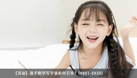【活动】孩子刚学写字该如何引导?(0901-0930)