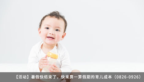 【活动】暑假快结束了,快来算一算假期的育儿成本(8月26日——9月26日)