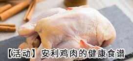 【活动】安利极速6合关于 鸡肉的健康食谱(9月3日-10月3日)
