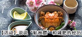 """【活动】说说""""贴秋膘""""和减肥的经历(9.3-10.3)"""