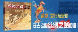 【第2017期试读】《丝绸之路儿童历史百科绘本--极速6合我 想去中国》0916-0927