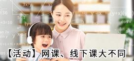 【活動】說說上網課和線下課的不同(10.10-11.10)