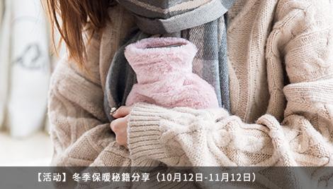 【活動】冬季保暖秘籍分享(10月12日-11月12日)