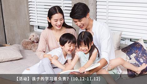 【活動】孩子的學習誰負責?(10.12-11.12)