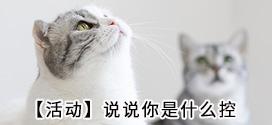 【活動】說說你是什么控(10.18-11.18)