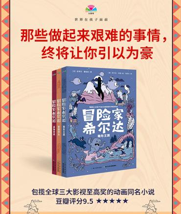【第2030期試讀】《冒險家希爾達》(1021-1101)