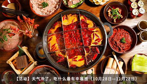 【活動】天氣冷了,吃什么最有幸福感(10月28日—11月28日)