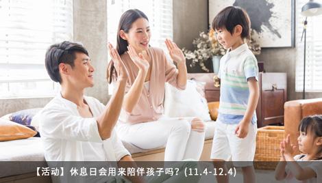 【活動】休息日會用來陪伴孩子嗎?(11.4-12.4)