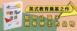【第2040期试读】《教育漫谈》(1118-1129)