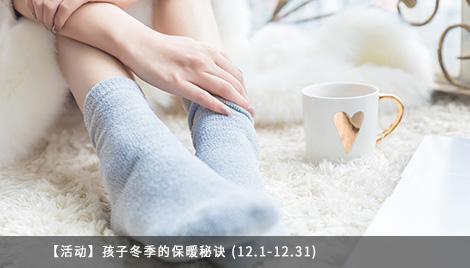 【活动】孩子冬季的保暖秘诀 (12.1-12.31)