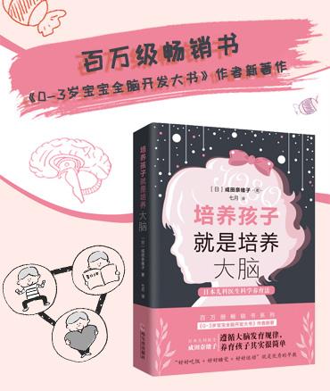 【第2045期试读】《培养孩子就是培养大脑》(1203-1213)