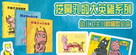 【第2065期试读】《挖鼻孔的大英雄》系列(0121-0223)