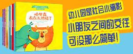 【第2066期试读】《小进步儿童社交力培养绘本》(0128-0202)