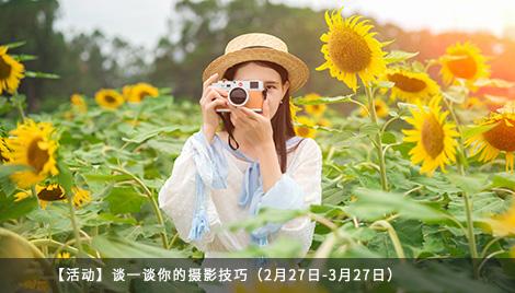 【活动】谈一谈你的摄影技巧(2月27日-3月27日)