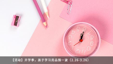 【活动】开学季,孩子学习用品囤一波(2.26-3.26)