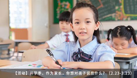 【活动】开学季,作为家长,你想对孩子说些什么?(2.23-3.23)
