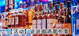 【活动】说说喝酒那些事(3月3日-4月3日)