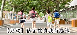 【活动】你会记录孩子的每个成长瞬间么(4月4日-5月4日)