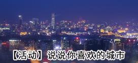【活动】说说你喜欢的城市(4月12日-5月12日)