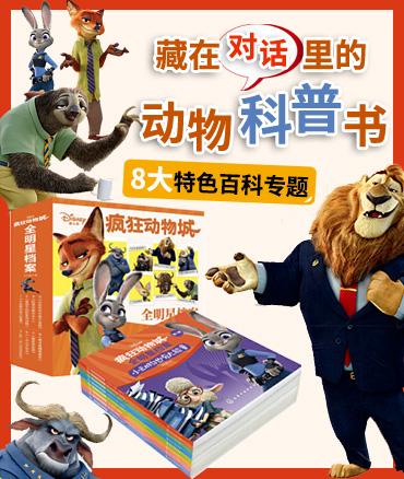 【第2081期试读】《迪士尼动物百科书:疯狂动物城全明星档案》0414-0425