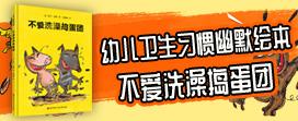 【第2078期试读】《不爱洗澡捣蛋团》(0325-0404)