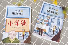 【第2082期試讀】《外公的雜貨店》《外公的雜貨店2:小學徒》