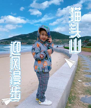 """小""""鐮倉""""賞心悅目,貓頭山迎風漫步——2020國慶山東行(四)"""