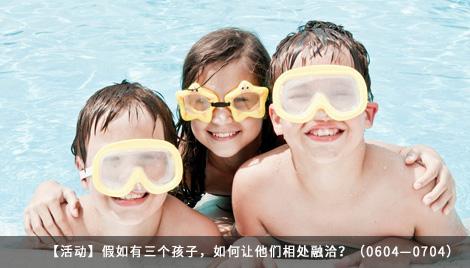 【活動】假如有三個孩子,如何讓他們相處融洽?(0604—0704)