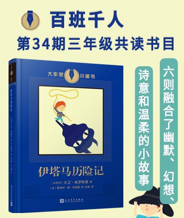 【第2097期試讀】《大作家小童書:伊塔馬歷險記》(0617-0627)