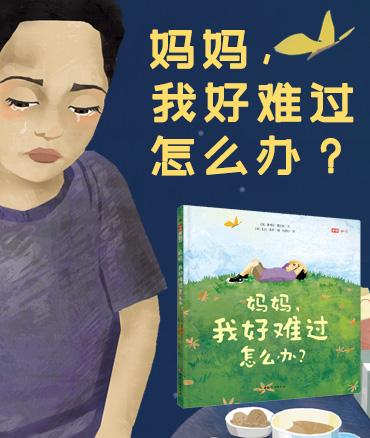 【第2098期試讀】《媽媽,我好難過怎么辦》(0618-0627)