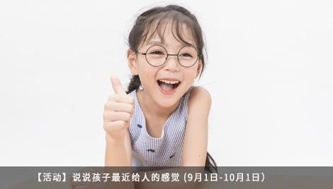 【活動】說說孩子最近給人的感覺 (9月1日-10月1日