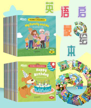【第2116期試讀】《彩虹糖幼兒英語啟蒙繪本》(0902-0912)