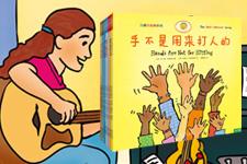【第2115期試讀】《手不是用來打人的(兒童好品德系列)》(0901-0912)