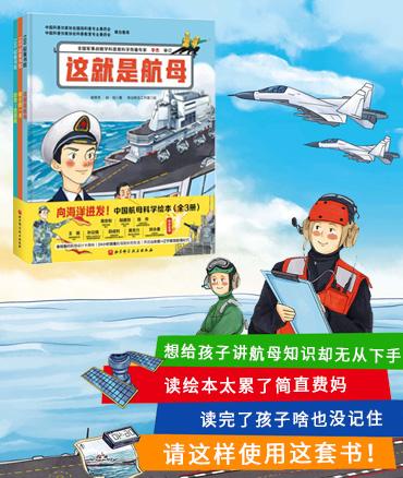 【第2117期試讀】《 向海洋進發•中國航母科學繪本》(0903-0912)