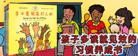 【第2115期试读】《手不是用来打人的(儿童好品德系列)》(0901-0912)