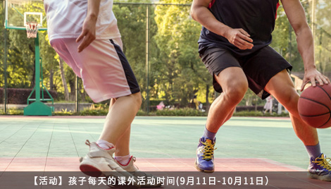 【活动】孩子每天的课外活动时间(9月11日-10月11日)